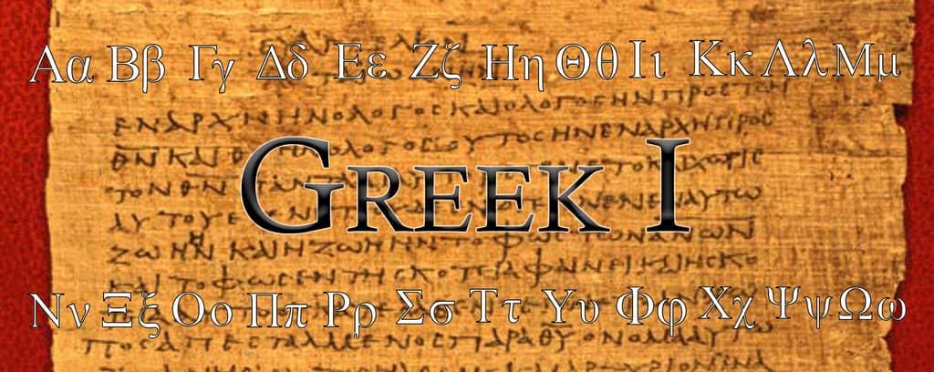BL 701 Greek I